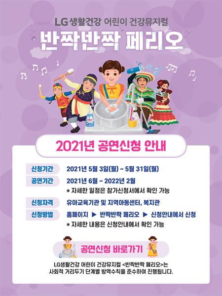 2021년 공연신청 안내배너