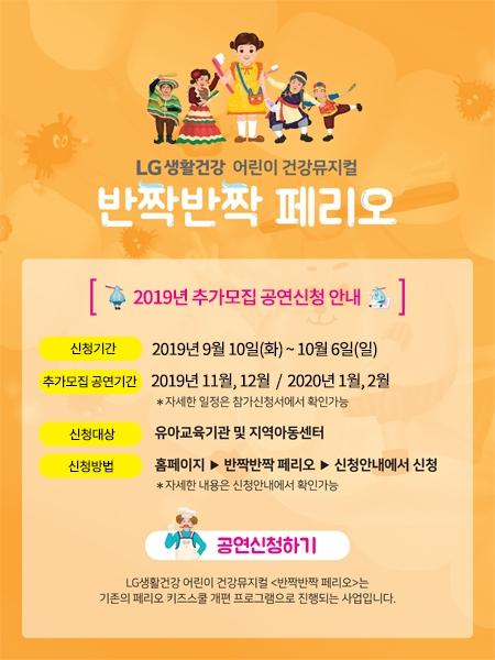 2019 추가 공연신청배너